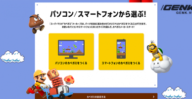 DIY - Guide to get Mario style wallpaper for your phone or computer